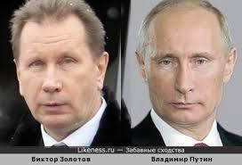 Картинки по запросу золотов виктор васильевич фото