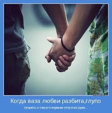 После расставания нет смысла выяснять отношения