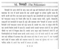 hindi paragraph world s largest collection of essays published short paragraph on the policeman in hindi