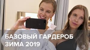 БАЗОВЫЙ ГАРДЕРОБ НА ЗИМУ 2019. ЧТО НОСИТЬ ЗИМОЙ ...