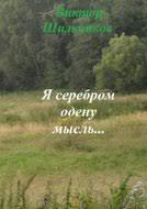 Все книги <b>Виктора Шильникова</b> | Читать онлайн лучшие книги ...