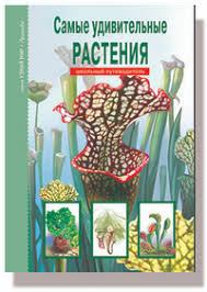 <b>Самые удивительные</b> растения. Школьный путеводитель ...