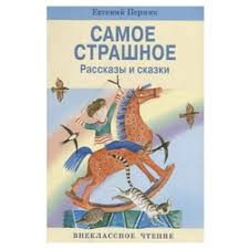 Детская художественная литература <b>Стрекоза</b>: купить в ...