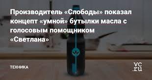 Производитель «Слободы» показал концепт «умной» <b>бутылки</b> ...