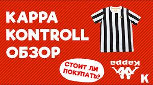 <b>KAPPA</b>/<b>KAPPA</b> KONTROLL/ ОБЗОР ЛИНЕЙКИ ОТ БРЕНДА <b>КАППА</b>