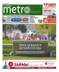 20170517_ru_omsk by Metro Russia - issuu