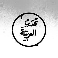 إذاعة تحدّث العربيّة