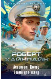 Книга «<b>Астронавт Джонс</b>. Время для звезд» Роберт <b>Хайнлайн</b> ...