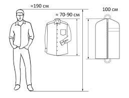 Как правильно выбрать <b>чехол для одежды</b> по размеру, описание