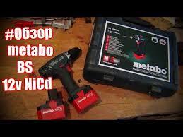 <b>Metabo BS 12</b> NiCd в Москве 🥇