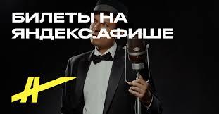 Билеты на «<b>Дмитрий Носков</b>» 03.06.2020 Филармония концерт ...