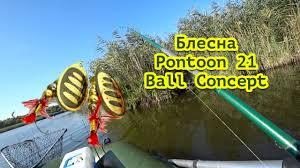 Ловля щуки с лодки на вертушки. <b>Блесна Pontoon 21 Ball Concept</b> ...