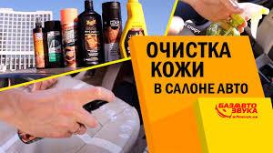 Очистка <b>кожи</b> в салоне авто своими руками. Обзор от avtozvuk.ua ...