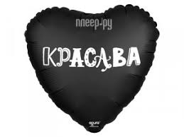 Купить <b>Шар фольгированный Agura Красава</b> Сердце 18-inch ...