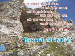Best Popular Amarnath Yatra Quotes for Free Download