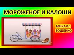 Лёля и Минька. <b>Калоши</b> и мороженое. <b>Михаил Зощенко</b> ...