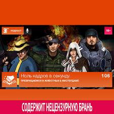 <b>Михаил Судаков</b>, Аудиокнига <b>Выпуск 106</b>: Превращаемся в ...