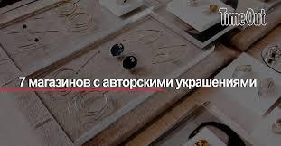 Важная деталь: 7 магазинов с авторскими украшениями в Москве