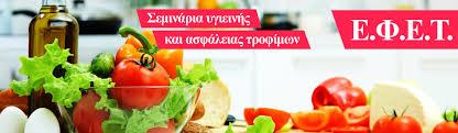 Αποτέλεσμα εικόνας για Επιμόρφωση εργοδοτών και εργαζομένων σε θέματα Υγιεινής και Ασφάλειας Τροφίμων ΕΦΕΤ