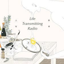 人生放送電台