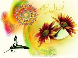 ولادت حضرت علی اکبر و روز جوان بر تمامی جوانان غیور ایرانی مبارک باد