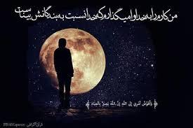 Image result for عکس/افوض امری الی الله