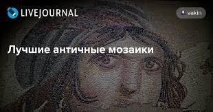 Лучшие <b>античные мозаики</b>: vakin — LiveJournal