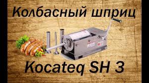 Колбасный <b>шприц</b> Kocateq <b>SH</b> 3 / <b>Шприц</b> для колбасок ...