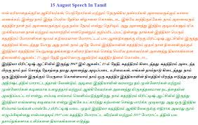 essay on independence day of india india independence day essay th independence day   august tamil speech essay lines