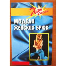 """Отзывы о Книга """"<b>Модели женских</b> брюк"""" - <b>Блинов</b> И.И"""