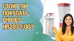 Обзор <b>блендера Philips HR2872/00</b> - YouTube