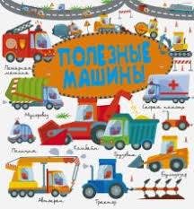 """Книга: """"Полезные машины"""" - Попова, <b>Доманская</b>. Купить книгу ..."""