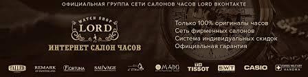 Клуб Друзей ЛОРД – Сеть салонов часов LORD | ВКонтакте
