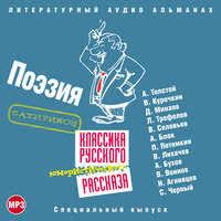 Аудиокнига <b>Классика русского юмористического</b> рассказа 4 ...