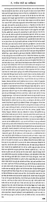 essay on the personality of rajiv gandhi in hindi