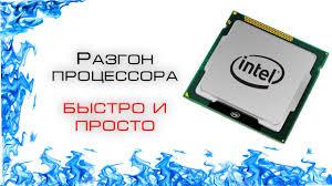 Как разогнать? <b>Процессор Core i3 530</b> ! /Acceleration. <b>Processor</b> ...