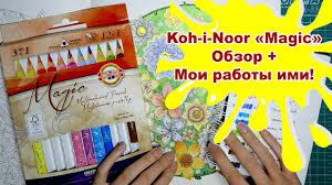Обзор <b>Koh</b>-i-<b>Noor Magic</b>/ Раскрашенные картинки - YouTube