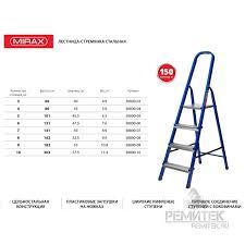 Лестница-<b>стремянка стальная</b>, 5 ступеней, 101 см MIRAX арт ...