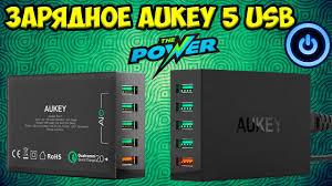 Умное <b>зарядное</b> устройство <b>AUKEY</b> на 5 <b>USB</b>, + быстрая ...