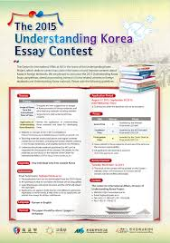 announcement   the  understanding korea essay contest jpg