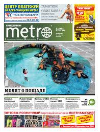 20161114_ru_metrokazan by Metro Russia - issuu