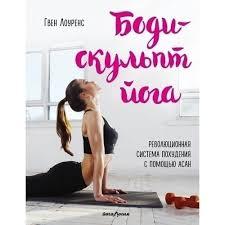 Книга «<b>Боди</b>-<b>скульпт йога</b>. <b>Революционная методика</b>», автор ...