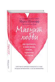 """Книга """"<b>Магнит любви</b>. Как притянуть в свою жизнь любовь ..."""