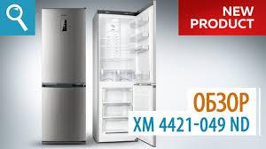 Холодильник <b>ATLANT ХМ 4421-049 ND</b> цвета нержавеющая ...