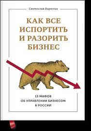 <b>Как все испортить</b> и разорить бизнес (Святослав Бирюлин ...