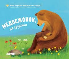 <b>Clever Медвежонок</b>, <b>не</b> грусти - Акушерство.Ru