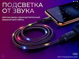 <b>hoco</b>. <b>U63 Spirit</b> зарядный дата кабель | <b>HOCO</b> | The Premium ...