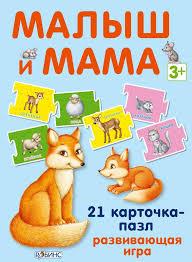 <b>Робинс</b> Пазлы Малыш и мама - купить книгу по низким ценам с ...