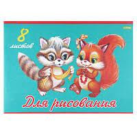 <b>Альбомы для рисования</b> купить оптом в Минске | Каталог с фото ...