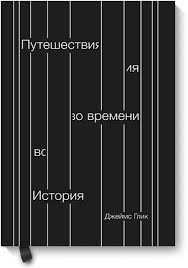<b>Путешествия во времени</b> (Джеймс Глик) — купить в МИФе